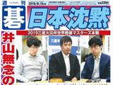 週刊碁9月16日号
