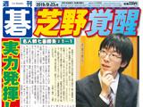 週刊碁9月23日号