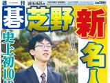 週刊碁10月21日号