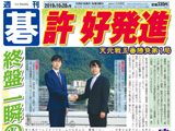 週刊碁10月28日号