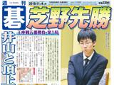 週刊碁11月4日号