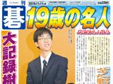 週刊碁11月11日号