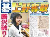 週刊碁11月25日号