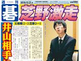 週刊碁12月2日号