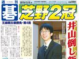 週刊碁12月9日号