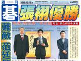 週刊碁12月16日号