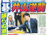 週刊碁12月23日号
