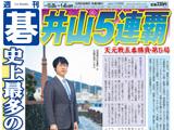 週刊碁12月30日・1月6日合併号