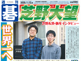 週刊碁1月13日号