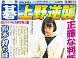 週刊碁2月10日号