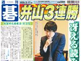 週刊碁2月17日号