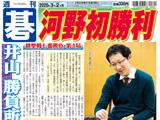 週刊碁3月2日号