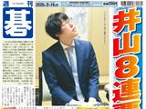 週刊碁3月16日号