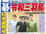 週刊碁3月23日号