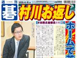 週刊碁4月6日号