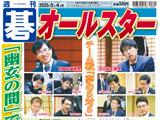 週刊碁5月4日号
