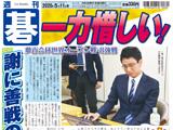 週刊碁5月11日号