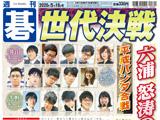 週刊碁5月18日号