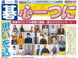 週刊碁6月1日号