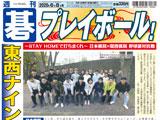 週刊碁6月8日号