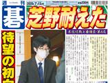 週刊碁7月13日号