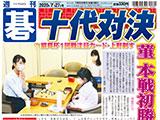 週刊碁7月27日号