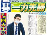 週刊碁8月3日号