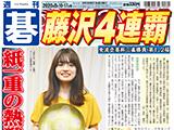 週刊碁8月10・17日合併号