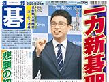 週刊碁8月24日号
