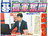 週刊碁8月31日号
