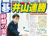 週刊碁9月28日号