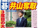 週刊碁10月26日号