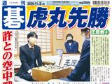 週刊碁11月2日号