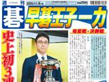 週刊碁11月9日号