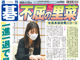 週刊碁11月23日号