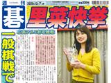 週刊碁12月7日号