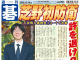 週刊碁12月14日号