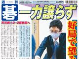 週刊碁12月21日号
