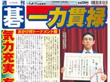 週刊碁1月4・11日合併号