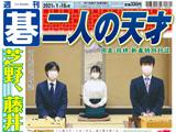 週刊碁1月18日号