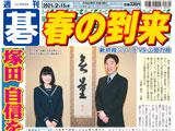 週刊碁2月15日号