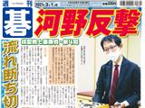週刊碁3月1日号