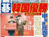 週刊碁3月8日号
