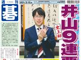 週刊碁3月15日号