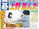 週刊碁3月22日号