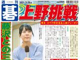 週刊碁3月29日号