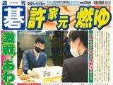 週刊碁4月19日号
