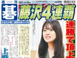 週刊碁4月26日号