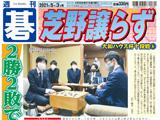 週刊碁5月3日号