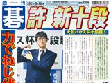 週刊碁5月10日号